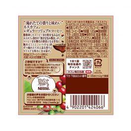"""研磨控要的醇厚""""日本雀巢 經典金牌咖啡120g瓶裝~獨特DGI封存香氣技術x上乘阿拉比卡黃金咖啡豆"""