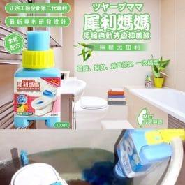 正宗專利~ 犀利媽媽馬桶自動清潔器 100ml