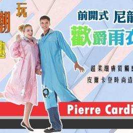 """40年雨傘大廠""""皮爾卡登 歡爵尼龍前開式雨衣~超輕好穿 安全反光背飾"""