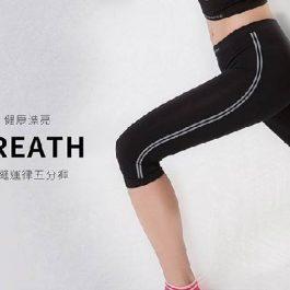 """完美貼合""""蒂巴蕾 健康漂亮 Breath無縫運律五分褲 BP5513~高彈支撐 排汗透氣"""