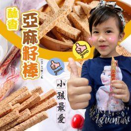 """誰說零食都不健康""""無油耗味 小孩也愛吃~酥香亞麻籽棒600g(40-45條)/包~MIT 0添加"""