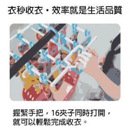 """1秒瞬收""""家事達人必備 水多多 16夾專利秒收曬衣架~台灣製 360度旋轉式"""