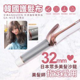"""韓國護髮布"""" Anqueen 保濕護髮電棒捲 QA-M18 玫瑰金~32mm加強捲度/所有髮質/120-210溫控"""