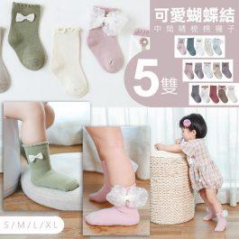 """五雙入"""" 兒童 可愛蝴蝶結 中筒精梳棉襪子~春秋季花邊襪/嬰幼兒寶寶"""