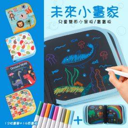 """未來小畫家""""兒童 雙面小黑板/畫畫板~14面+12枝畫筆 塗鴉/寫字 便攜塗鴉繪畫本"""