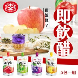 【5包一組】十全即飲果醋 100ML/包×5包一組出貨~蘋果/青梅/葡萄/鳳梨