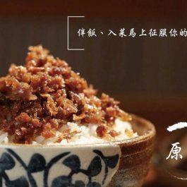 """純素的喔""""征服你的味蕾 瑞春 家香味香菇松茸素肉燥 330g~原味/咖哩/椒麻"""