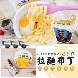 """【6盒免運】""""7-11甜點控""""拉麵布丁 6入一盒~50年代古早味x焦糖醬油"""