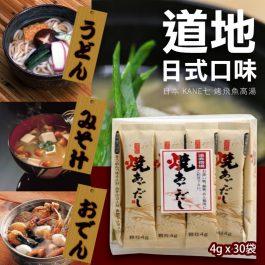 """道地日式口味""""日本 KANE七 烤飛魚高湯 (飛魚 隨身包 入各種菜餚 湯底 鍋底 遠紅外線烘烤飛魚) 4g x 30袋"""