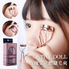 """超美~""""泰國大牌CATHY DOLL 玫瑰金立體睫毛夾~持久定型 貼合輪廓"""