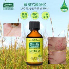 """茶樹消毒淨化空氣""""澳洲 星期四農莊 100%純植物精油50ml廣口瓶~可自行外面購買滴管 芳香療"""