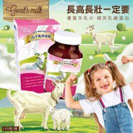 """長高長壯一定要""""荷蘭乳源 優質羊乳片 100粒/瓶~補充乳鐵蛋白 香濃好吃"""