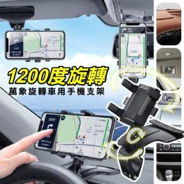"""1200度旋轉""""萬象旋轉 萬能車用手機支架~任意旋轉無死角"""