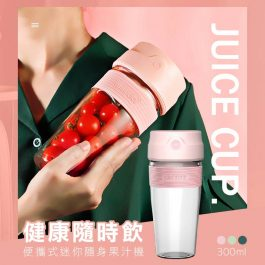 """健康隨時飲""""便攜式 迷你隨身果汁機 300ml~10秒榨汁 USB充電"""