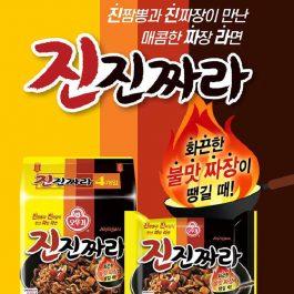 """韓國超熱賣""""韓國OTTOGI 不倒翁 金炸醬炒碼麵 540g~一包四入 太美味啦"""