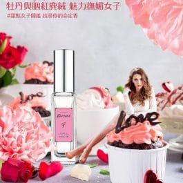 Farcent香水空間織品噴霧30ml-牡丹與胭紅麂絨