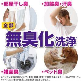 """3倍濃縮""""LION 日本獅王 NANOX 奈米洗淨濃縮洗衣精~一瓶抵三瓶 除臭清潔/48小時抗菌"""