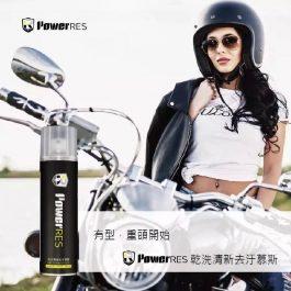 【單罐賣場】PowerRES 乾洗清新去污慕斯 280ml~自動分解髒汙 溫和不殘留