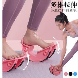 """多維拉伸""""SO腿神器 小腿拉伸斜踏板~訓練平衡 打造健康腿部線條"""