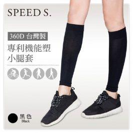 """無縫包覆支撐""""Speed.s MIT專利改良 機能塑小腿套 360D~機能壓縮 雕塑美腿"""