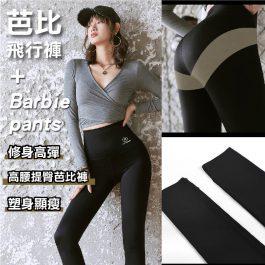 """長腿美人的秘密""""2021春夏薄款 VC芭比美體潤膚飛行褲~高腰收腹 提臀顯瘦"""