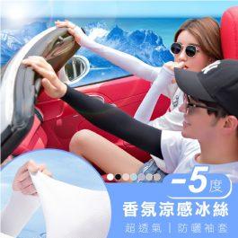 """-5度""""外銷日本廠出 香氛涼感冰絲防曬袖套~超透氣 蟲蟲不會來"""