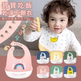 """寶寶吃飯乾淨不髒衣""""嬰兒矽膠圍兜兜 適合6個月-4歲寶寶~6檔頸圍調節 防水防油隔污漬"""