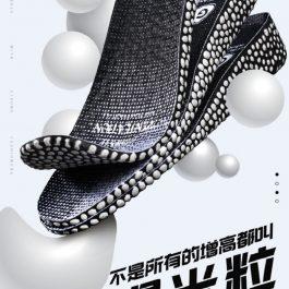 """隱形增高""""情侶同款 BOOST爆米花內增高鞋墊 一雙入~舒適不累腳"""