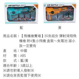 [飛機槍賣場】抖音超夯 彈射滑翔飛機槍 附4隻小飛機 盒裝~免電池 溜小孩一定要有