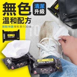 """溫和無色配方""""升級 運動鞋小白鞋 擦鞋濕巾 30抽一包~刷鞋神器 免洗 清潔劑/去污清洗劑-"""