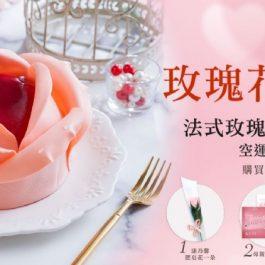 """(含運) """"可以吃的玫瑰""""法布甜 頂級法式玫瑰蛋糕(8吋)~母親節最佳獻禮 買一送三"""