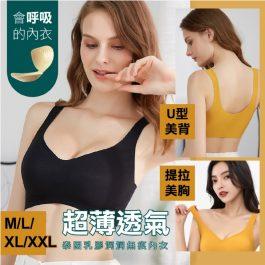 """會呼吸的內衣""""超薄透氣最新款 泰國乳膠洞洞無痕內衣~無鋼圈 上拖聚攏防下垂"""