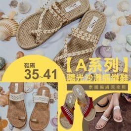 """【A系列】""""陽光沙灘編織鞋""""泰國編織涼拖鞋~手工編織 柔軟好走"""