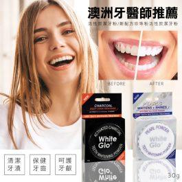 """澳洲牙醫師推薦""""澳洲White Glo活性炭潔牙粉 30g/新配方珍珠粉活性炭潔牙粉 30g~網路滿篇好評 高品質健齒-"""