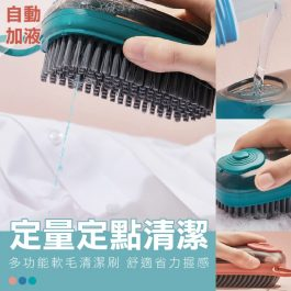 """定量定點清潔""""自動加液 多功能軟毛清潔刷~貼合手部曲線 舒適省力握感"""