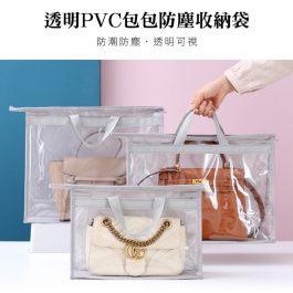 """心愛包包要保護""""透明PVC包包防塵收納袋 多尺寸~PP襯墊可水洗 防潮透氣"""