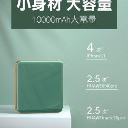 """獨家頂級款""""10000mAh大電量 鏡面自帶線行動電源 ~多線合一 便攜迷你快充"""