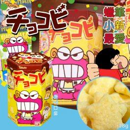 """蠟筆小新最愛的""""Tohato東鳩 可愛怪獸風味餅 布丁口味 18g~又香又脆好好吃"""