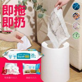 【替換耗材賣場】乾除塵巾30入/濕紙巾20入~一次性 即拖即扔