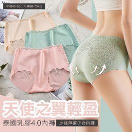 """天使之翼輕盈""""泰國乳膠4.0內褲 冰絲無痕少女內褲~醫療級抗菌石墨烯 吸濕100%"""