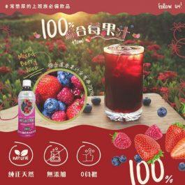 """【箱出免運】""""女性私密呵護好朋友""""康健生機 100%綜合莓果汁 490ml×24/箱~純正無添加 天然0負擔"""