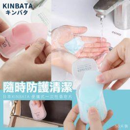 日本KINBATA 便攜式一次性香皂片 50片裝~隨時防護清潔 拒絕病從口入-