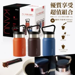 """優質享受超值組合""""韓國KANU 2021深烘美式咖啡 90g ~超值贈 靚彩手提杯350ml(顏色隨機"""