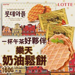 """一杯下午茶夥伴""""韓國LOTTE樂天 奶油鬆餅/薄脆餅乾(160g大盒)~濃郁奶香/甜而不膩"""