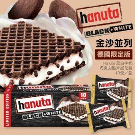 🇩🇪 德國 Hanuta 2021最新 限定版 Blace&White 黑白牛奶巧克力脆片威化餅 10入/盒