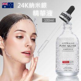 澳洲代購 TL大銀瓶 24K納米銀精華液100ml~臉部淡斑提亮 保濕緊緻
