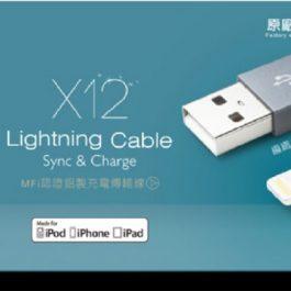 """新一代C48晶片""""E-books X12 Apple MFi官方原廠認證 鋁製充電傳輸線 1.2M~支援2.4A高速電流 質感金色款"""