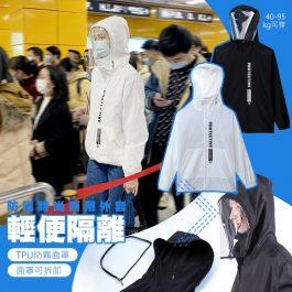 """輕便隔離衣""""TPU防霧面罩 防護時尚兩用外套~情侶 高領/單層透氣/面罩可拆卸/防粉塵-"""