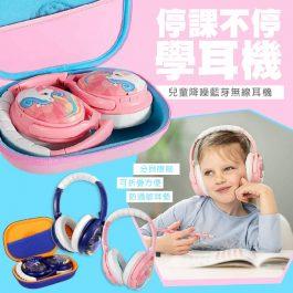 """停課不停學耳機""""buddyphones 兒童降噪藍芽無線耳機~別讓嘈雜聲讓孩子分心了 附防過敏耳墊/精美收納盒"""
