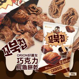 韓國代購 ORION 好麗友 巧克力烏龜餅乾80g~巧克力控注意